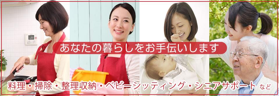 家事代行サービスは 家事サポート きれい熊本店