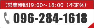 TEL.096-284-1618 【営業時間】9:00~18:00(不定休)